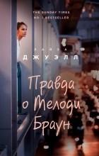 Отзывы о книге Правда о Мелоди Браун